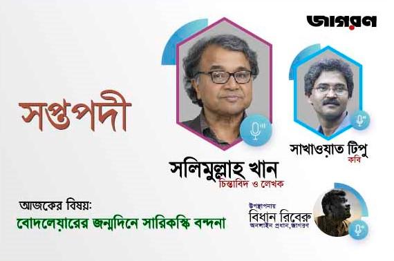 সপ্তপদী |চিন্তাবিদ ও লেখক সলিমুল্লাহ খান | কবি সাখাওয়াত টিপু | বিধান রিবেরু