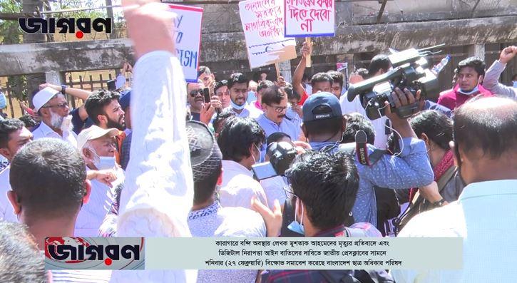 প্রেসক্লাবের সামনে বিক্ষোভ সমাবেশ করেছে বাংলাদেশ ছাত্র অধিকার পরিষদ