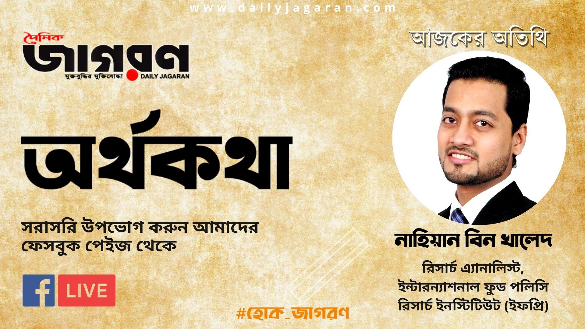 অর্থকথা | পর্ব ১ | নাহিয়ান বিন খালেদ | জাগরণ অনলাইন | Nahian Bin Khaled | Jagaran Online