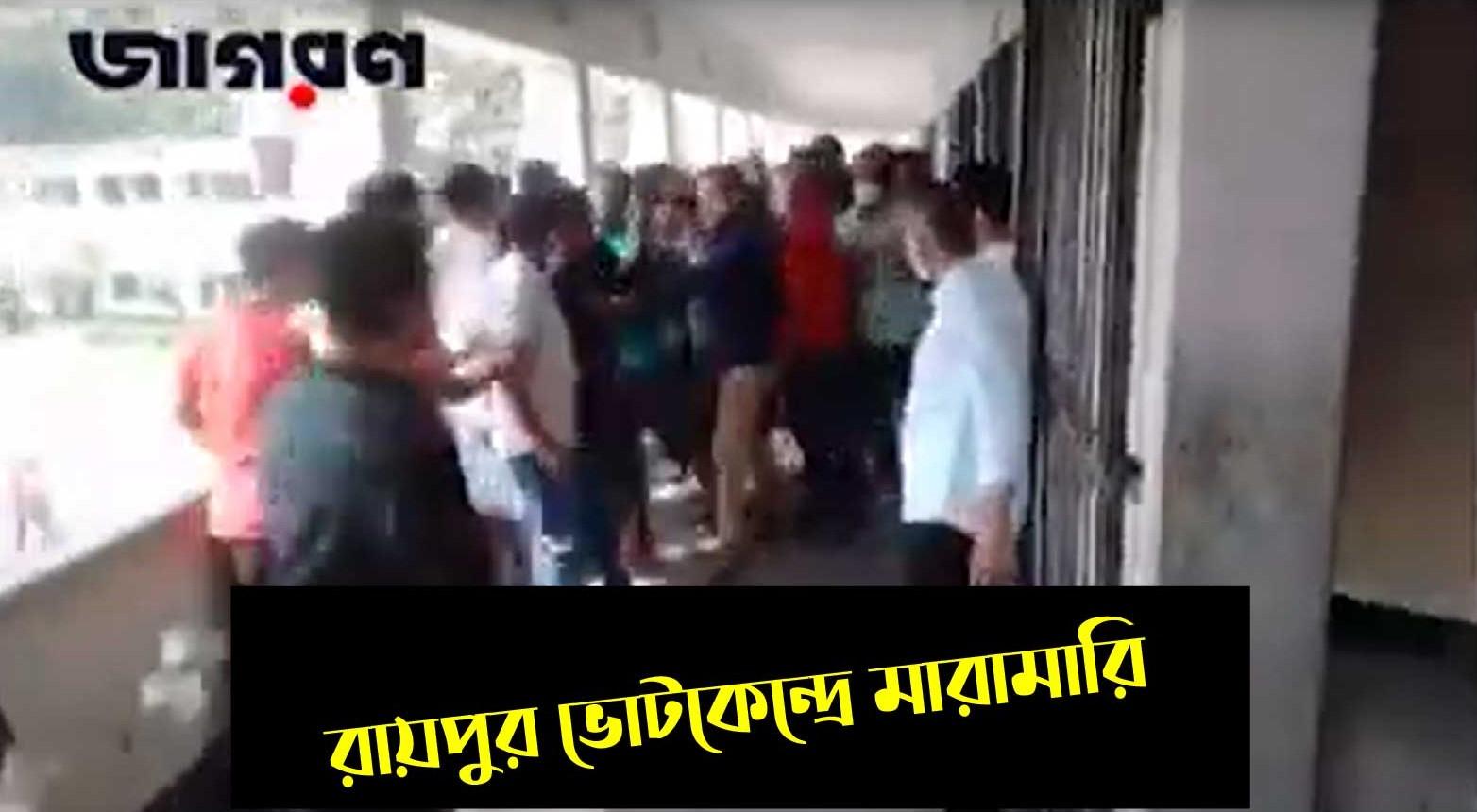 রায়পুর ভোটকেন্দ্রে মারামারি