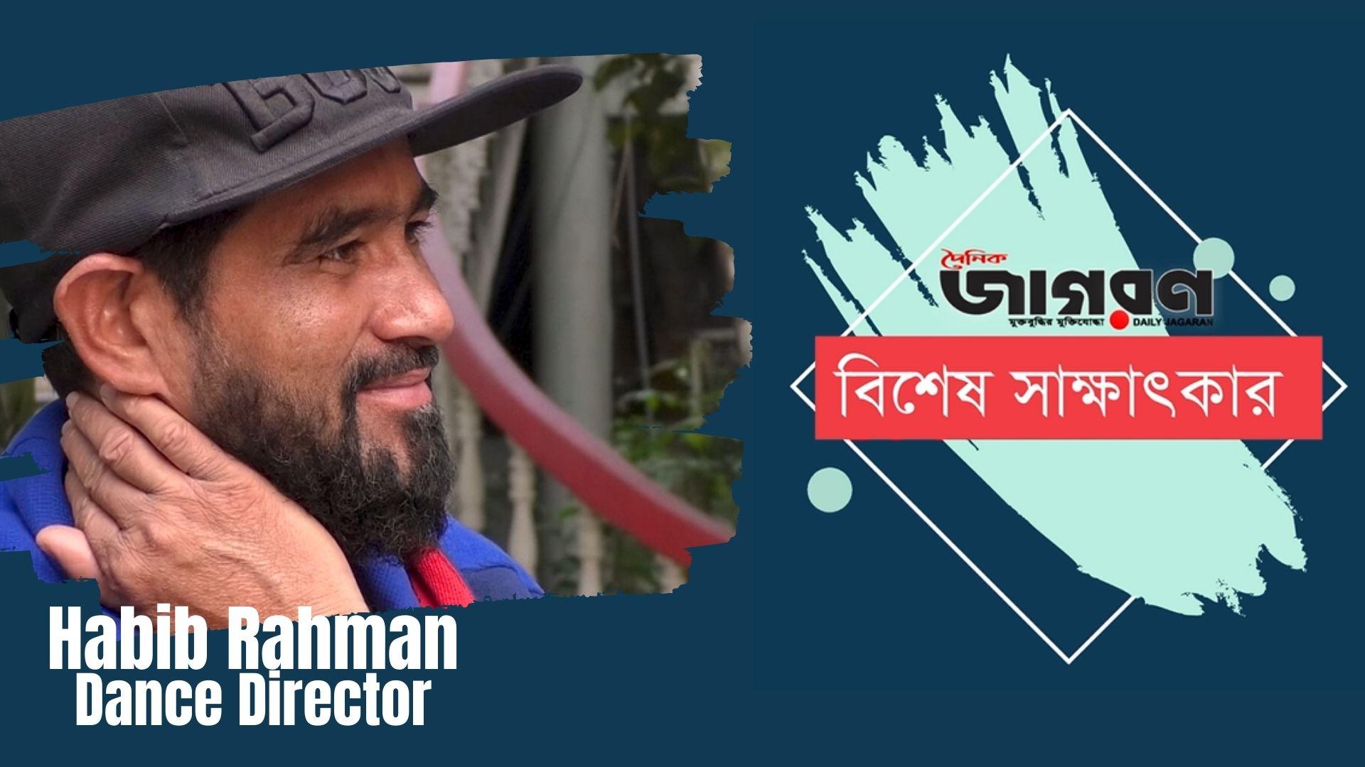 Dance Director Habib | জাতীয় চলচ্চিত্র পুরষ্কার | জাগরণ অনলাইন | বিশেষ সাক্ষাৎকার