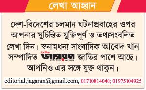 Daily Jagaran