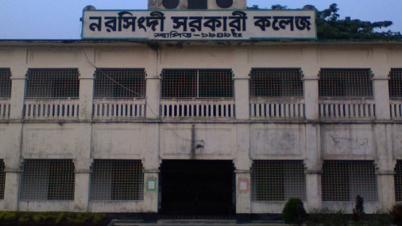 নরসিংদী সরকারি কলেজের অধ্যক্ষকে লাঞ্ছিত, থানায় অভিযোগ