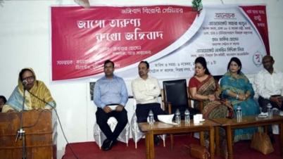 'জঙ্গিবাদ উন্নয়নের ধারাবাহিকতাকে বাধাগ্রস্ত করে'