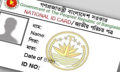 জেলায় এনআইডি প্রিন্ট বন্ধ করলো ইসি