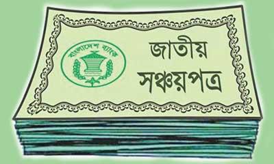 ৫০ হাজার কোটি টাকার সঞ্চয়পত্র বিক্রি, দেনা বাড়ছে সরকারের
