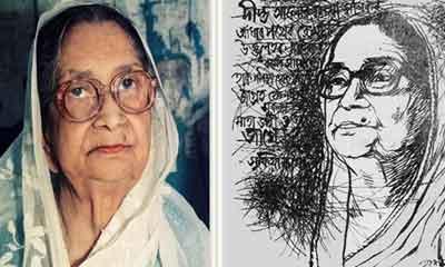 আজ 'সাঁঝের মায়া'র কবি সুফিয়া কামালের জন্মবার্ষিকী