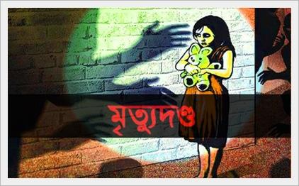 ভারতে শিশু ধর্ষণের শাস্তি  'মৃত্যুদণ্ড'