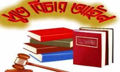 'আওয়ামী লীগ দমন আইন' অবলুপ্ত!