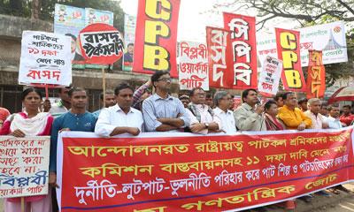 'সরকারের দুর্নীতির কারণে পাটখাত আজ দুর্দশাগ্রস্ত'