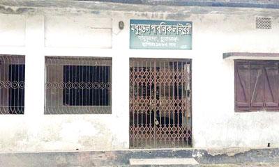 ১৫ বছর তালাবদ্ধ মধুমন্ডল পাবলিক লাইব্রেরি