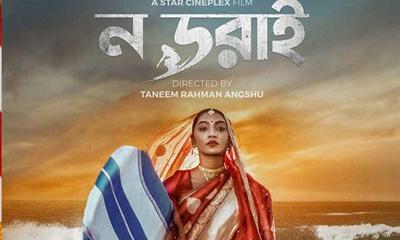 'ন ডরাই' চলচ্চিত্রের প্রদর্শনী বন্ধে আইনি নোটিশ