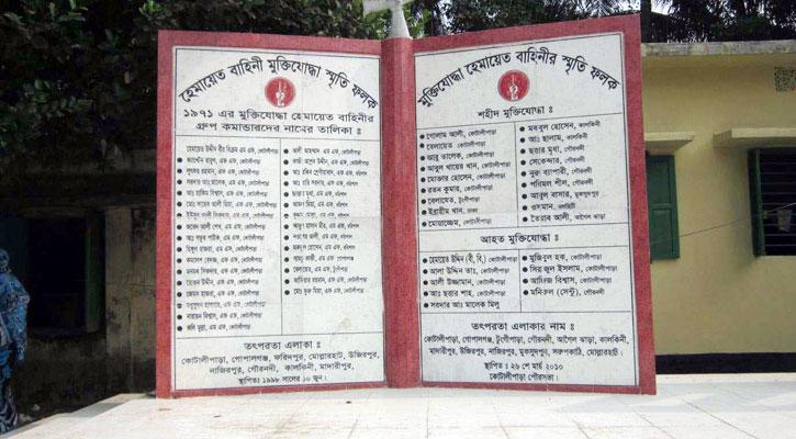 কোটালীপাড়া মুক্ত দিবস মঙ্গলবার