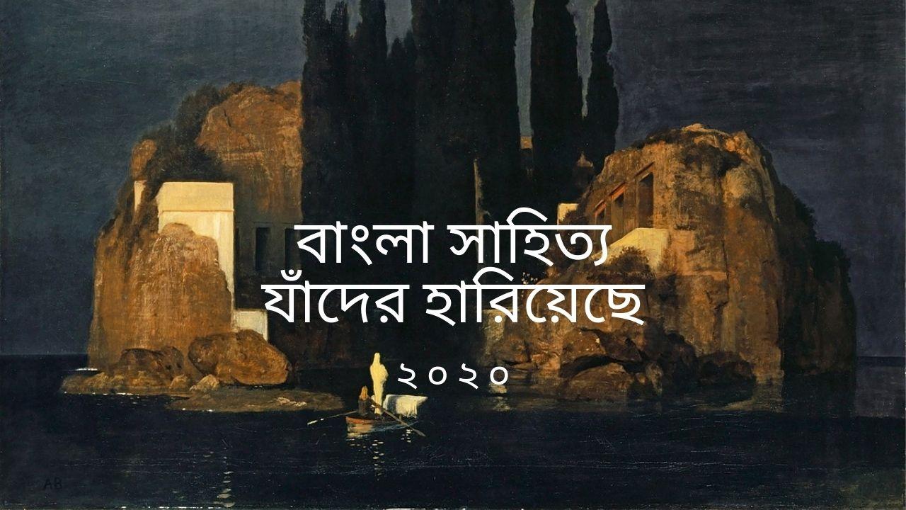 বাংলা সাহিত্য যাঁদের হারিয়েছে
