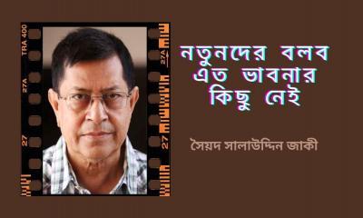 নতুনদের বলব এত ভাবনার কিছু নেই: সৈয়দ সালাউদ্দিন জাকী