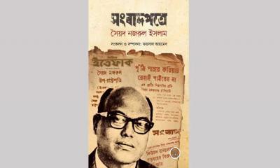 'সংবাদপত্রে সৈয়দ নজরুল ইসলাম' বইয়ের প্রকাশ