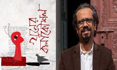 বইমেলায় রহমান মুফিজের 'খুনের কলাকৌশল'