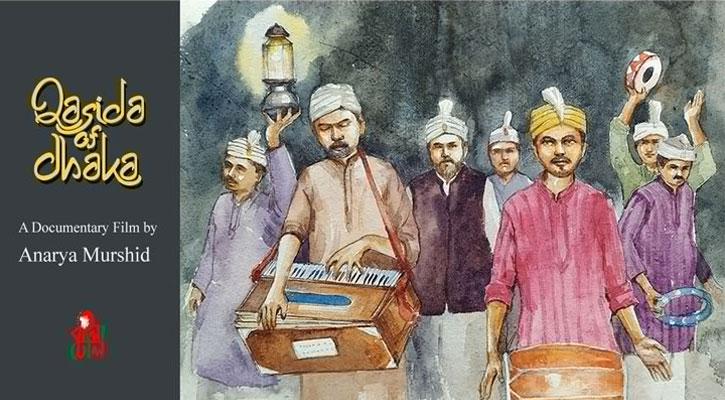 কাসিদা : ঢাকাই সংগীতের হারানো সংস্কৃতি